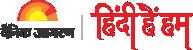 हिंदी हैं हम Logo