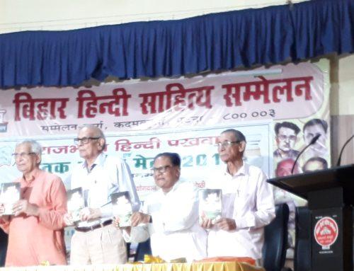 भारतेंदु जयन्ती पर बिहार के नाट्य साहित्य पर परिचर्चा