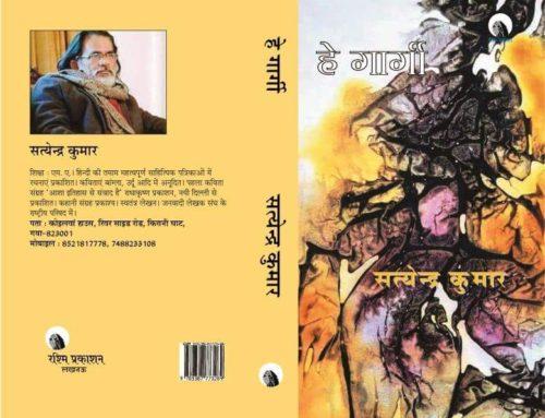 सत्येन्द्र कुमार का काव्य संग्रह ' हे गार्गी'