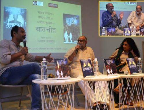 संजय सहाय के कहानी-संग्रह 'मुलाक़ात' और 'सुरंग' पर बातचीत