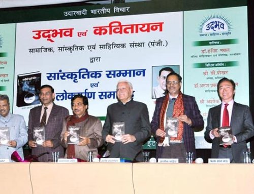 उद्भव सांस्कृतिक सम्मान और डॉ विवेक गौतम की काव्य कृति 'खरीदी हुई नींद' का लोकार्पण